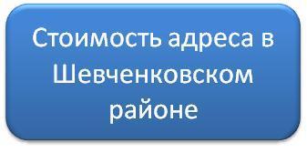 Покупка юридического адреса с почтовым обслуживанием в Шевченковском районе