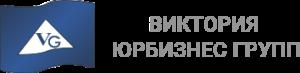 ВИКТОРИЯ ЮРБИЗНЕС ГРУПП