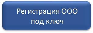 регистрация ооо в Киеве и по всей Украине