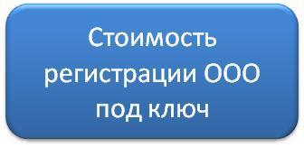 Регистрация частного предпринимателя, ФЛП (СПД, ФОП)