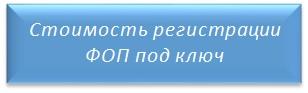 Регистрация ФЛП (СПД, ФОП) в Киеве