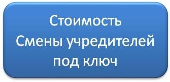 Перерегистрация ООО по новому Закону