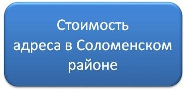 Аренда юридического адреса в Соломенском районе