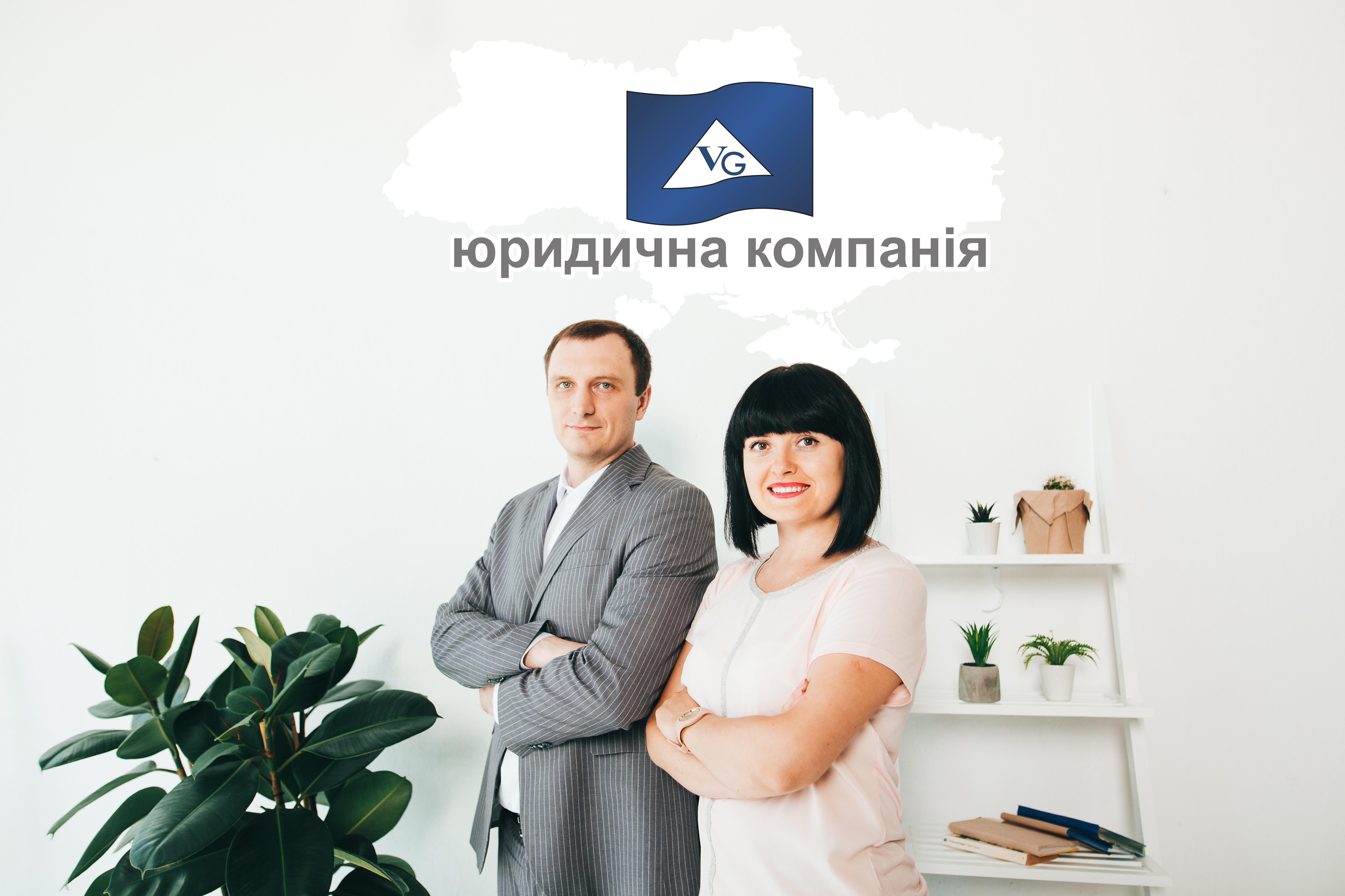 Регистрация благотворительного фонда в Украине