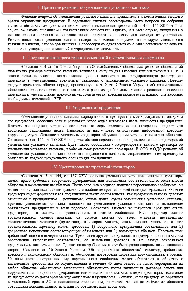 Регистрация ооо сумма уставного капитала управление бухгалтерией в организации
