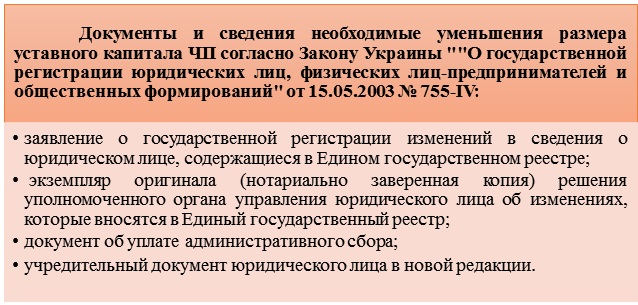 Регистрация уменьшение уставного капитала ооо бланк декларации 2 ндфл 2019