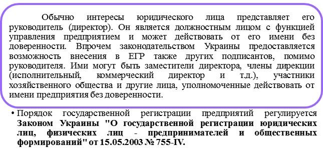 Порядок о регистрации ооо в украине бухгалтерия увд по сзао